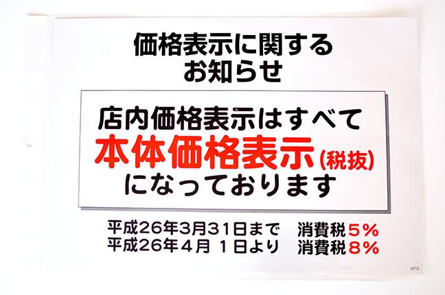消費税案内ポスター