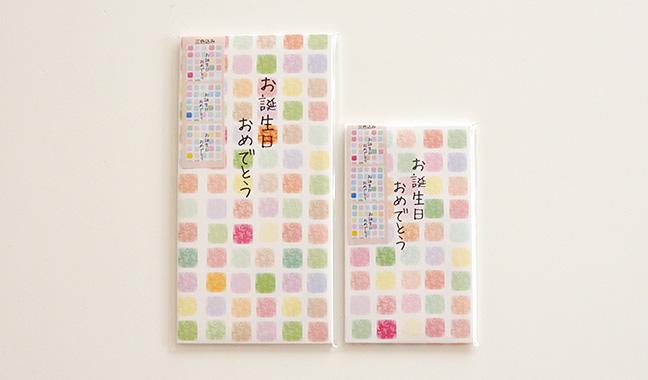 「お誕生日おめでとう」パターンデザイン封筒