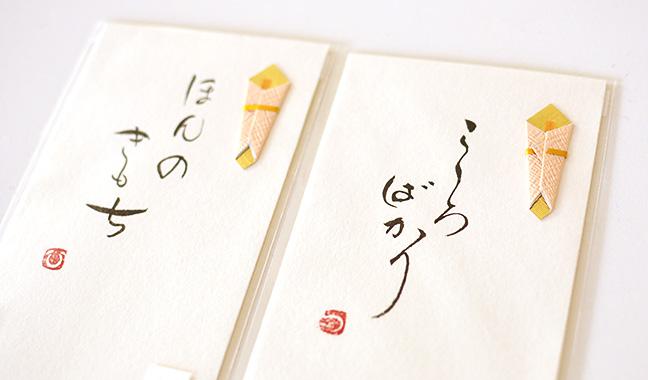 手書きのし袋