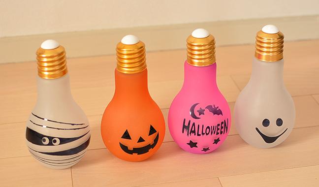 ハロウィン電球型ランプ