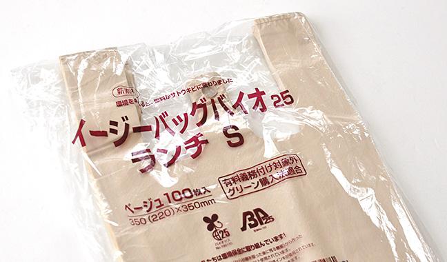 お弁当向けバイオマスレジ袋